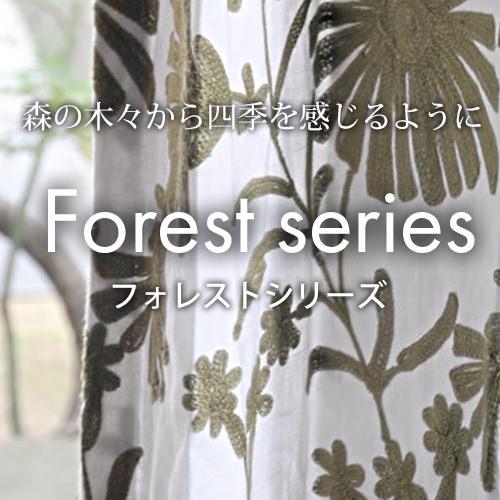 フォレストシリーズ